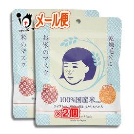 毛穴撫子 お米のマスク 10枚入 × 2個セット【石澤研究所】