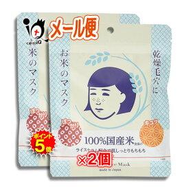 【ポイント5倍】毛穴撫子 お米のマスク 10枚入 × 2個セット【石澤研究所】