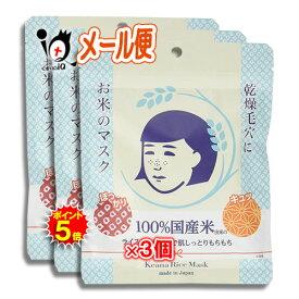 【ポイント5倍】毛穴撫子 お米のマスク 10枚入 × 3個セット【石澤研究所】