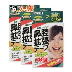 鼻通りスッキリ!!鼻腔拡張テープ レギュラー 30枚入 × 3個セット【川本産業】就寝時に貼るだけ簡単!!鼻呼吸を快適サポート