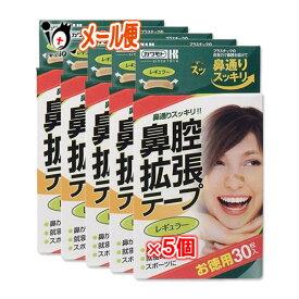 鼻通りスッキリ!!鼻腔拡張テープ レギュラー 30枚入 × 5個セット【川本産業】就寝時に貼るだけ簡単!!鼻呼吸を快適サポート