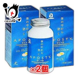【第3類医薬品】アポスティーEC+B 120錠 × 2個セット【ゼリア新薬】
