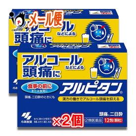 【第2類医薬品】アルピタン 12包 ×2個セット【小林製薬】