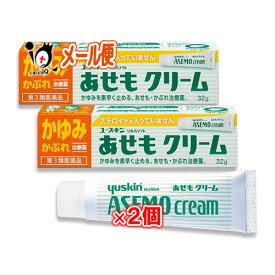 【第3類医薬品】ユースキン あせもクリーム 32g × 2個セット【ユースキン製薬】リカAソフト かゆみを素早く止める、あせも・かぶれ治療薬