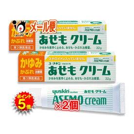 【ポイント5倍】【第3類医薬品】ユースキン あせもクリーム 32g × 2個セット【ユースキン製薬】リカAソフト かゆみを素早く止める、あせも・かぶれ治療薬
