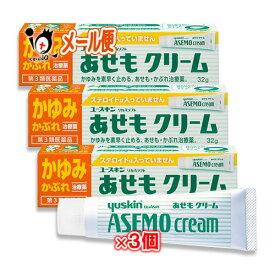 【第3類医薬品】ユースキン あせもクリーム 32g × 3個セット【ユースキン製薬】リカAソフト かゆみを素早く止める、あせも・かぶれ治療薬
