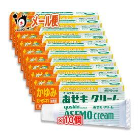 【第3類医薬品】ユースキン あせもクリーム 32g × 10個セット【ユースキン製薬】リカAソフト かゆみを素早く止める、あせも・かぶれ治療薬