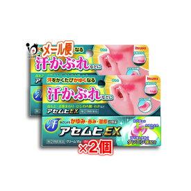 【指定第2類医薬品】★アセムヒEX 15g × 2個セット【池田模範堂】