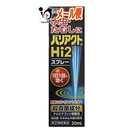 【指定第2類医薬品】★バリアクトHi2スプレー 20ml【ゼリア新薬】