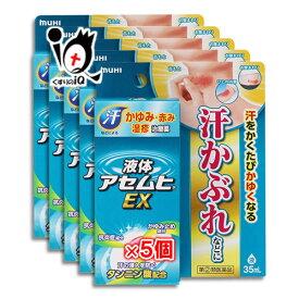 【指定第2類医薬品】★液体アセムヒEX 35mL × 5個セット【池田模範堂】