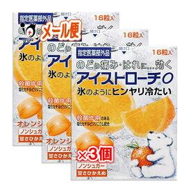 【指定医薬部外品】アイストローチオレンジ味 16粒入 × 3個セット【日本臓器製薬】