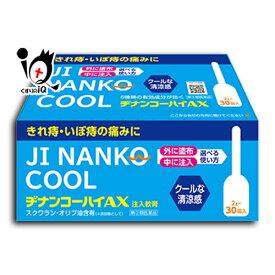 【指定第2類医薬品】ヂナンコーハイAX 2g x 30個入(1箱)【ムネ製薬】