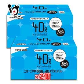 【第2類医薬品】コトブキ浣腸40パステル 40g x 20個入 x 2箱セット【ムネ製薬】
