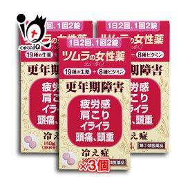 【指定第2類医薬品】ツムラの女性薬 ラムールQ 140錠(35日分)× 3個セット 【ツムラ】