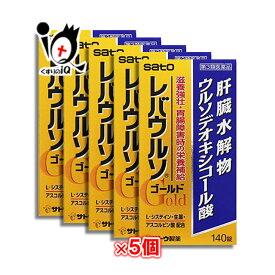 【第3類医薬品】レバウルソゴールド 140錠 × 5個セット【佐藤製薬株式会社】