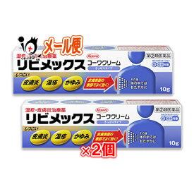 【指定第2類医薬品】★リビメックスコーワクリーム 10g × 2個セット【Kowa 興和】