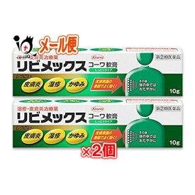 【指定第2類医薬品】★リビメックスコーワ軟膏 10g × 2個セット【Kowa 興和】