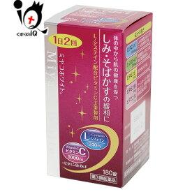 【第3類医薬品】ミヤコホワイト 180錠【京都薬品ヘルスケア】