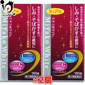 【第3類医薬品】ミヤコホワイト 180錠 × 2個セット【京都薬品ヘルスケア】