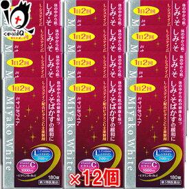 【第3類医薬品】ミヤコホワイト 180錠 × 12個セット【京都薬品ヘルスケア】