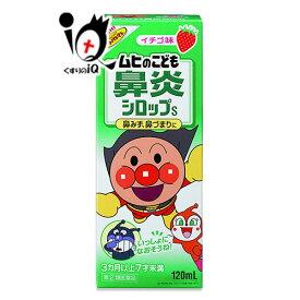 【指定第2類医薬品】ムヒのこども鼻炎シロップS(イチゴ味) 120ml【池田模範堂】鼻みず、鼻づまりに お子さまが飲みやすい鼻炎用内服薬