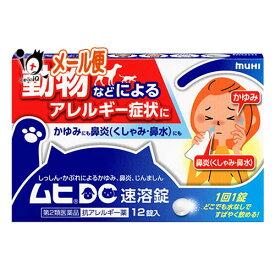 【第2類医薬品】★ムヒDC速溶錠 12錠【池田模範堂】