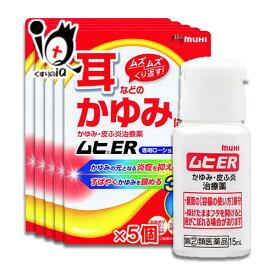 【指定第2類医薬品】★ムヒER 15ml × 5個セット【池田模範堂】