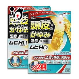 【指定第2類医薬品】★ムヒHD クールタイプ 30ml × 2個セット【池田模範堂】