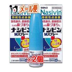 【第2類医薬品】★ナシビンMスプレー 8mL ×2個セット 【佐藤製薬】