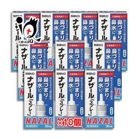 【第2類医薬品】ナザール「スプレー」(ポンプ) 30mL ×10個セット 【佐藤製薬】