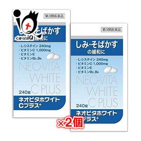 【第3類医薬品】ネオビタホワイトCプラス+「クニヒロ」 240錠 × 2個セット【皇漢堂製薬】
