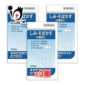 【第3類医薬品】ネオビタホワイトCプラス+「クニヒロ」 240錠 × 3個セット【皇漢堂製薬】