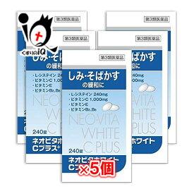【第3類医薬品】ネオビタホワイトCプラス+「クニヒロ」 240錠 × 5個セット【皇漢堂製薬】