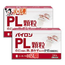 【指定第2類医薬品】パイロンPL顆粒 24包 × 2個セット 【シオノギヘルスケア】