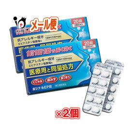 【第2類医薬品】★ポジナールEP錠 20錠 × 2個セット【ノーエチ薬品】♭アレジオンと同じ成分エピナスチン塩酸塩50mg配合