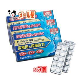 【第2類医薬品】★ポジナールEP錠 20錠 × 3個セット【ノーエチ薬品】♭アレジオンと同じ成分エピナスチン塩酸塩50mg配合