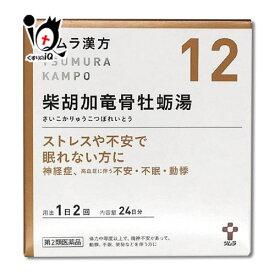 【第2類医薬品】ツムラ漢方 柴胡加竜骨牡蛎湯エキス顆粒(サイコカリュウコツボレイトウ) 48包(24日分) 【ツムラ】