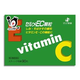 【第3類医薬品】セルメEC顆粒 90包【ゼリア新薬】