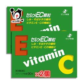 【第3類医薬品】セルメEC顆粒 90包 × 2個セット【ゼリア新薬】