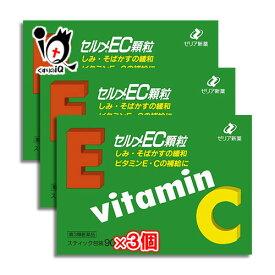 【第3類医薬品】セルメEC顆粒 90包 × 3個セット【ゼリア新薬】
