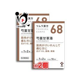 【第2類医薬品】ツムラ漢方 芍薬甘草湯エキス顆粒 (シャクヤクカンゾウトウ) 20包(10日分)× 2個セット 【ツムラ】