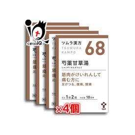 【第2類医薬品】ツムラ漢方 芍薬甘草湯エキス顆粒 (シャクヤクカンゾウトウ) 20包(10日分)× 4個セット 【ツムラ】
