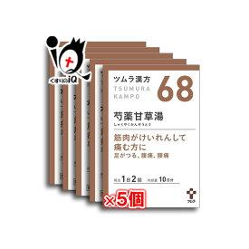 【第2類医薬品】ツムラ漢方 芍薬甘草湯エキス顆粒 (シャクヤクカンゾウトウ) 20包(10日分)× 5個セット 【ツムラ】