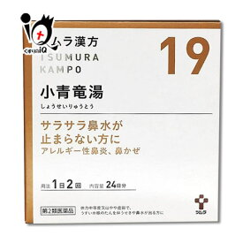 【第2類医薬品】ツムラ漢方 小青竜湯エキス顆粒(ショウセイリュウトウ) 48包(24日分)【ツムラ】