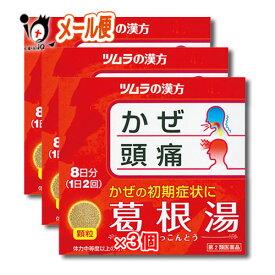 【第2類医薬品】ツムラ漢方 葛根湯エキス顆粒A (カッコントウ) 16包(8日分) × 3個セット【ツムラ】