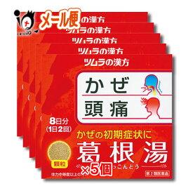 【第2類医薬品】ツムラ漢方 葛根湯エキス顆粒A (カッコントウ) 16包(8日分) × 5個セット【ツムラ】