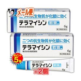 【ポイント5倍】【第2類医薬品】テラマイシン軟膏a 6g × 2個セット【ジョンソン・エンド・ジョンソン】