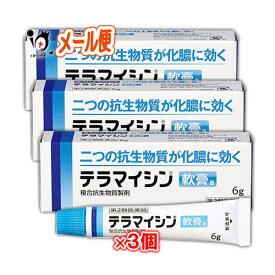 【第2類医薬品】テラマイシン軟膏a 6g × 3個セット【ジョンソン・エンド・ジョンソン】