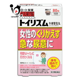 【第2類医薬品】トイリズム 80錠【和漢箋】【ロート製薬】女性のくりかえす急な尿意に 体を温めて効く 排尿困難