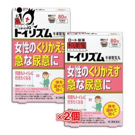 【第2類医薬品】トイリズム 80錠 × 2個セット【和漢箋】【ロート製薬】